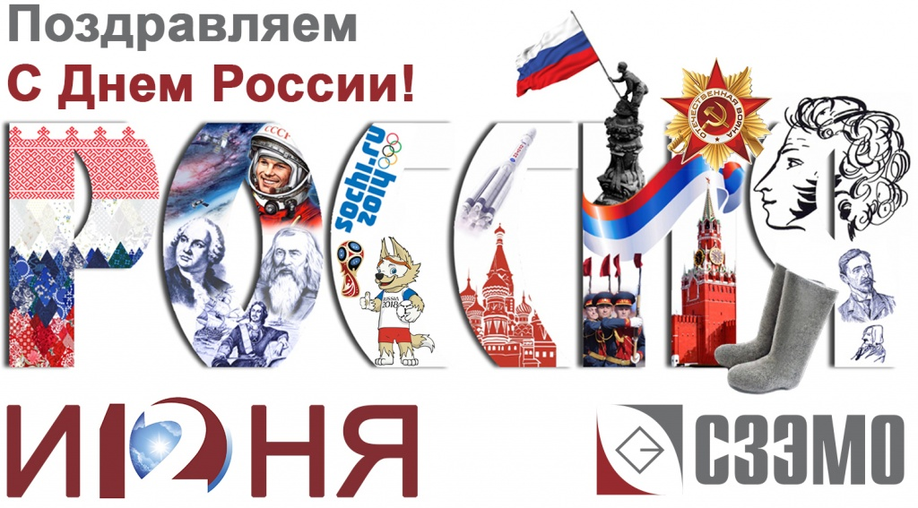 Днем рождения, открытка с наступающим днем россии